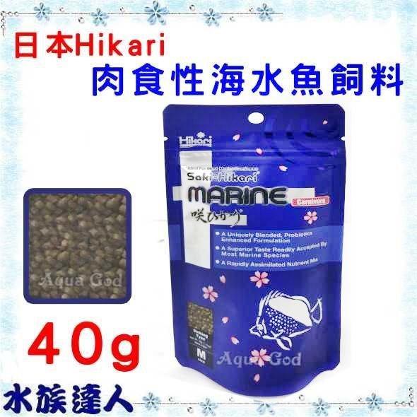 水族達人:推薦【水族達人】日本Hikari《高夠力肉食性海水魚飼料40g43507》沉水性日本製造