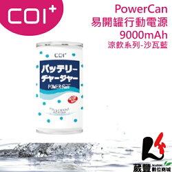 【滿3,000元10%點數回饋】【COI+】PowerCan 易開罐9000mAh行動電源 涼飲系列-沙瓦藍