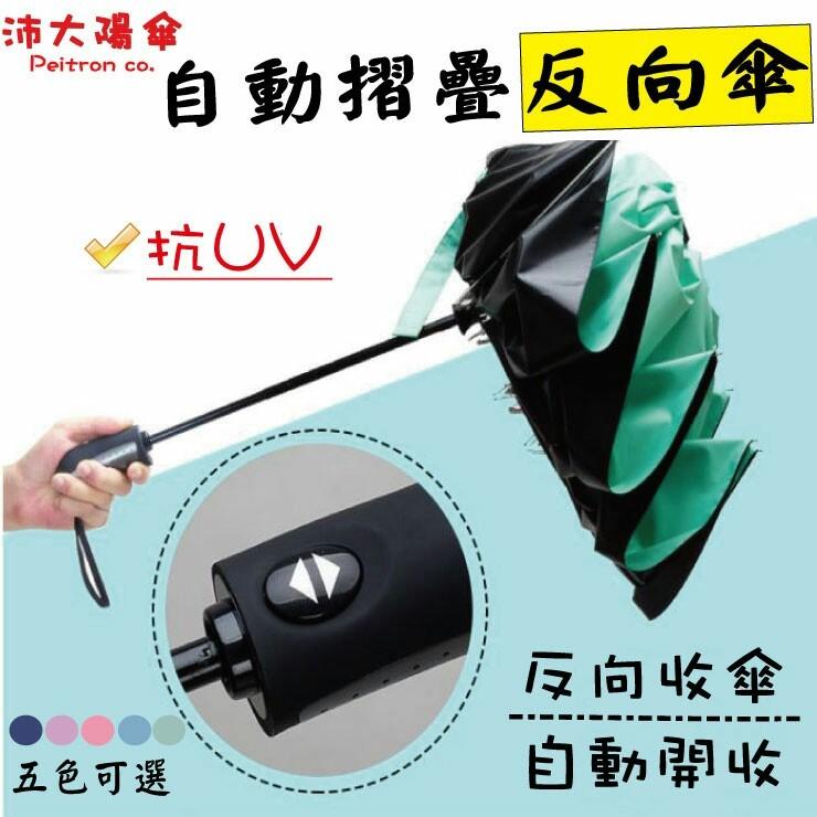 《沛大陽傘》自動折疊反向傘 內襯黑膠 遮蔽紫外線99% 超輕量化 超時尚 自動摺疊傘折疊傘反向伸縮傘自動傘黑膠傘反折傘