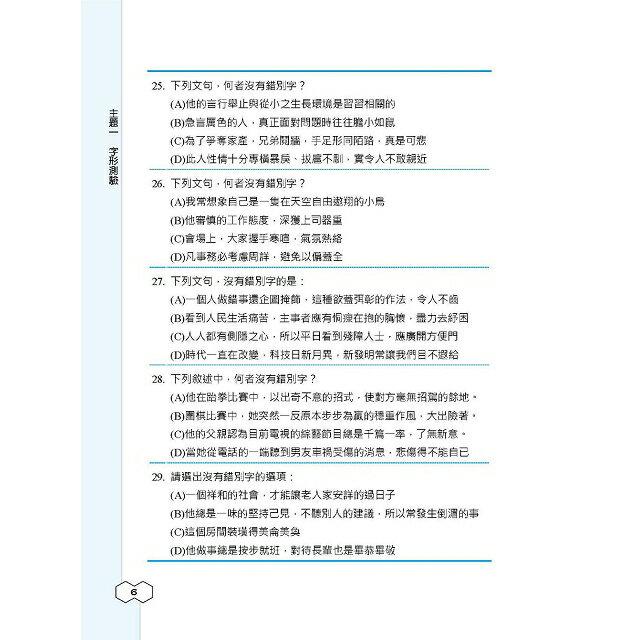 2020年國文題庫攻略(初等、司法、地方、鐵路考試適用)(共1265題精華題,題題詳解)(五版) 5