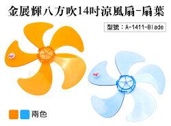 【尋寶趣】金展輝八方吹14吋涼風扇-扇葉 電風扇葉 適用A-1411 風葉大 電扇配件 風力強 A-1411-Blade