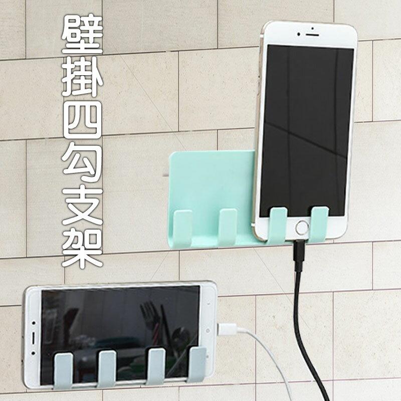黏貼式創意手機充電支架 手機座ipad充電支架牆壁無痕4鉤收納掛架 手機充電支架手機架