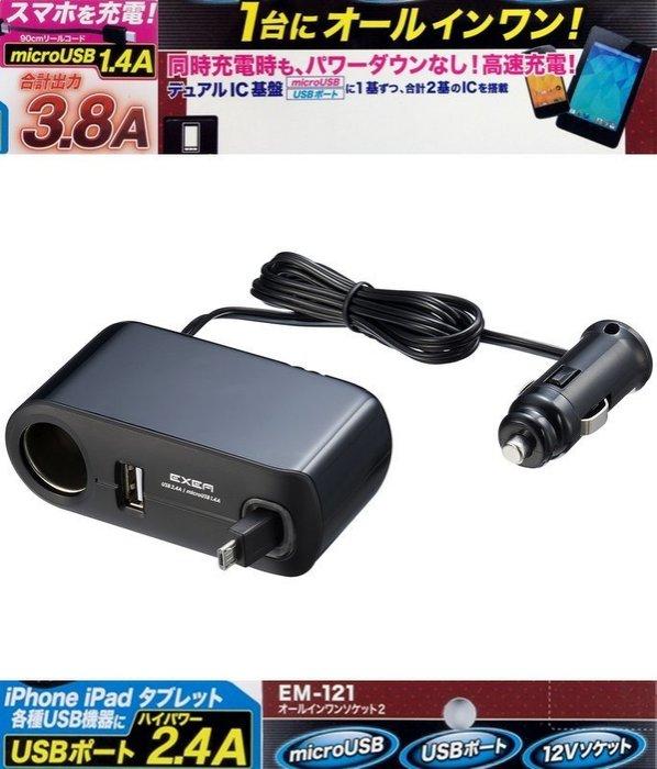 權世界@汽車用品 日本SEIKO 3.8AUSB+MicroUSB捲線式+單孔點煙器延長線式插座擴充器 EM-121