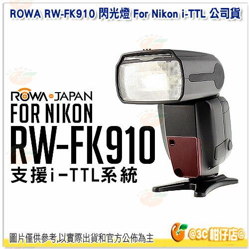 24期零利率 送3號充電電池一組4入 ROWA RW-FK910 閃光燈 For Nikon i-TTL 公司貨 1/8000 高速同步