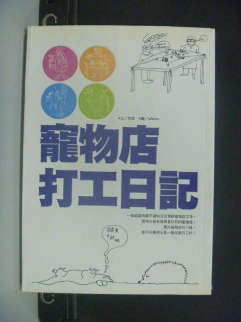 【書寶二手書T6/寵物_HPQ】寵物店打工日記_坎皮/文,Ishioka/插圖