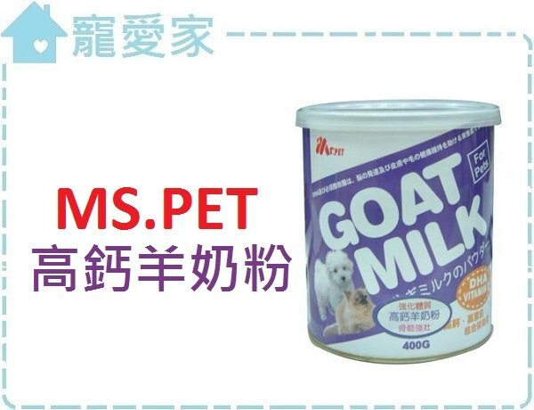 ☆寵愛家☆可超取☆MS.PET高鈣羊奶粉250g
