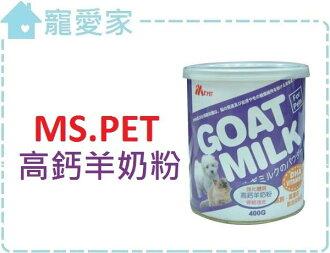 ☆寵愛家☆MS.PET高鈣羊奶粉250g