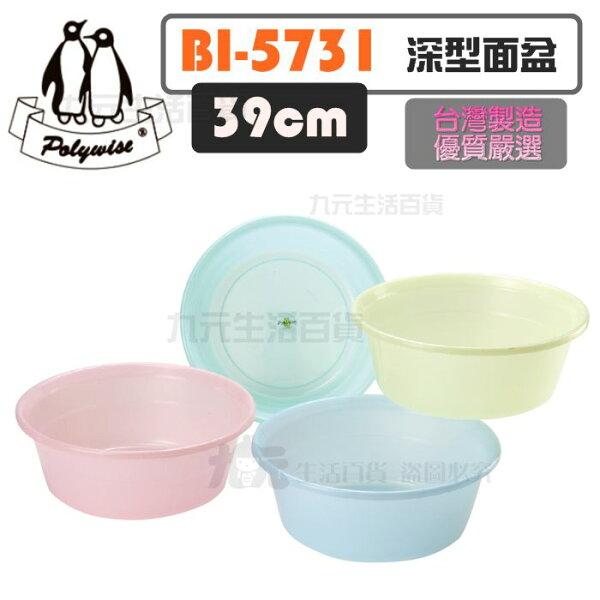 【九元生活百貨】BI-5731深型面盆39cm臉盆台灣製
