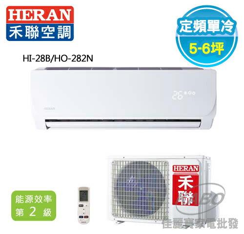 【佳麗寶】-(HERAN禾聯)定頻精品一對一單冷 5-6坪 HI-28B/HO-282N