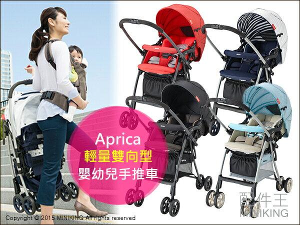 【配件王】日本代購 愛普力卡 Aprica 輕量 雙向型 嬰幼兒 手推車 嬰兒車 防曬 遮陽篷 可變 嬰兒背帶