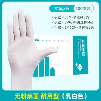 乳膠手套 橡膠檢查防護醫學手套一次性乳膠外科手術醫生bw302