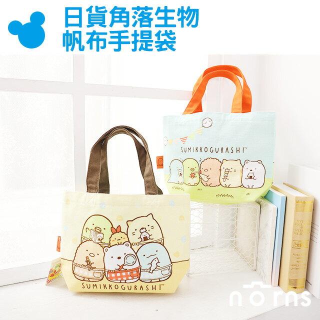 <br/><br/>  NORNS【日貨角落生物帆布手提袋】日本SAN-X正版 便當袋 購物袋 托特包 包包 帆布袋<br/><br/>