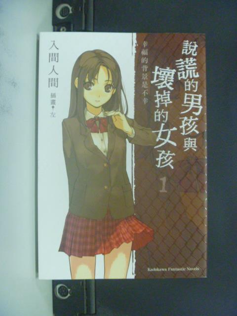 【書寶二手書T5/言情小說_GEP】說謊的男孩與壞掉的女孩1_入間人間_輕小說