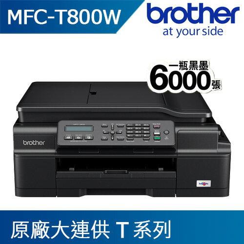 Brother MFC-T800  A4原廠大連供傳真複合噴墨機