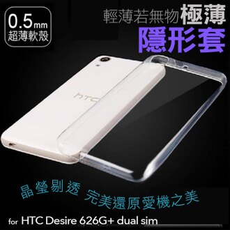 ☆HTC Desire 626G+ dual sim 0.5mm矽膠超薄透明隱形套 宏達電626G+ TPU透明軟背殼【清倉】