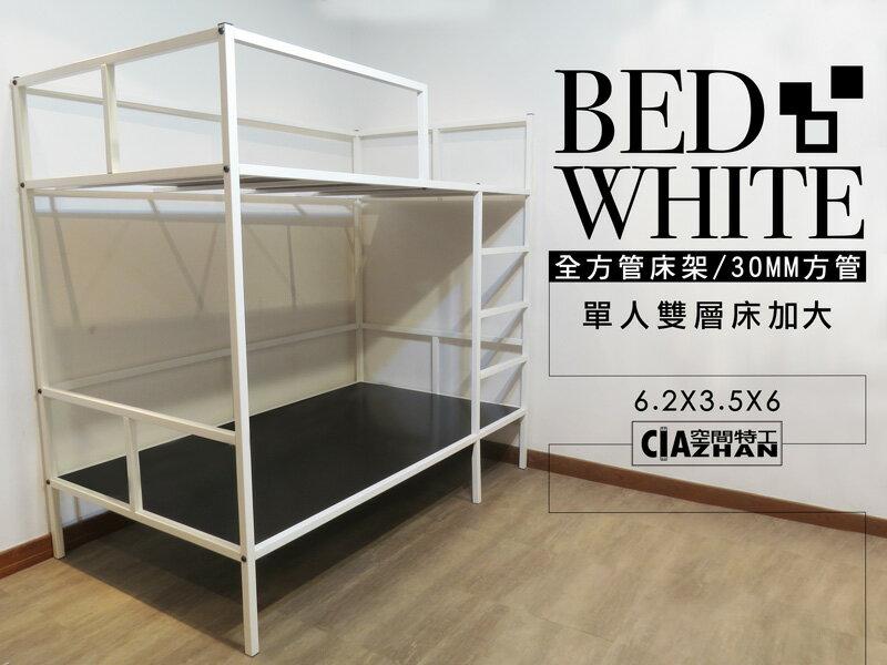 【全新免運】♞空間特工♞ 3.5尺雙層床單人加大床 30mm方管 樓梯 上下舖/上下床/床底/床組S3C609