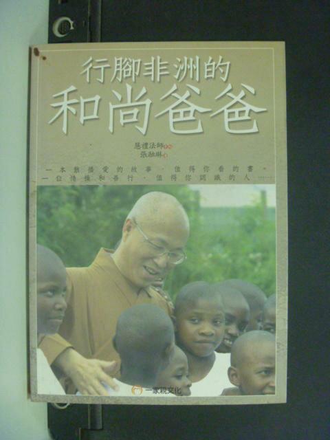 ~書寶 書T5/宗教_JOG~行腳非洲的和尚爸爸_張榮琳