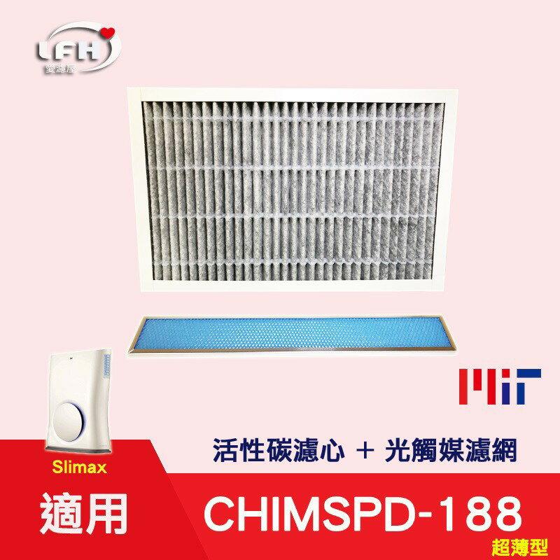 愛濾屋 HEPA活性碳濾心+光觸媒濾網 特惠組 適用3M 淨呼吸 CHIMSPD-188 Slimax空氣清淨機濾網