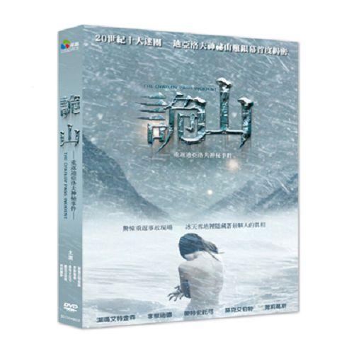 詭山DVD