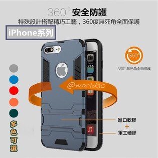 二合一盔甲鎧甲Iphone66s4.7吋手機殼手機支架軟殼防摔殼鋼鐵人保護套矽膠殼盔甲保護殼