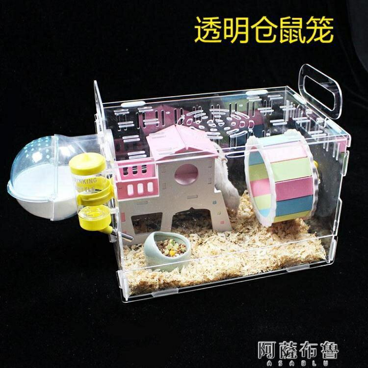 倉鼠籠 透明單層倉鼠寶寶亞克力籠子金絲熊籠透明超大別墅用品玩具SUPER 全館特惠9折