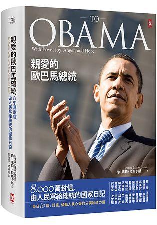 親愛的歐巴馬總統:8,000萬封信,由人民寫給總統的國家日記 0