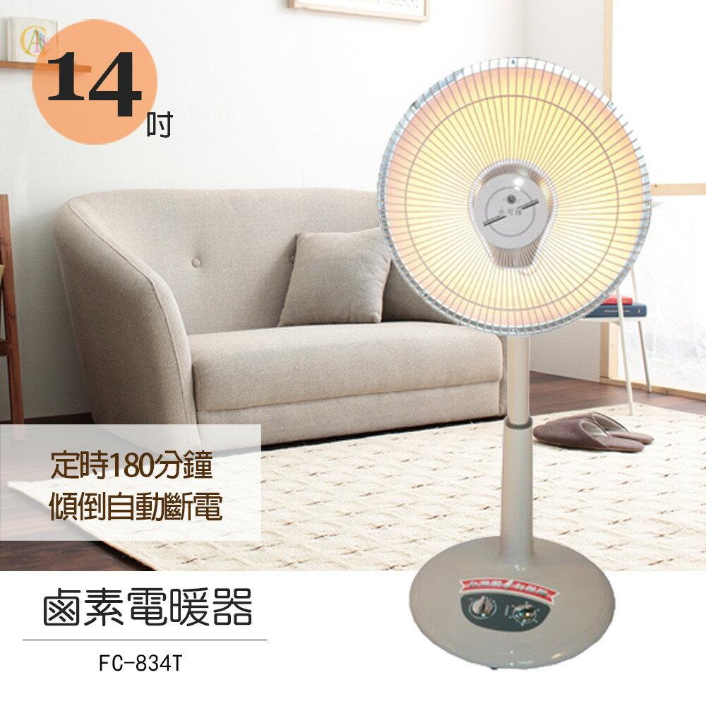《冬季出清超級優惠,原價$1780》【永用】14吋 植絨鹵素燈 定時 電暖器 FC-834T