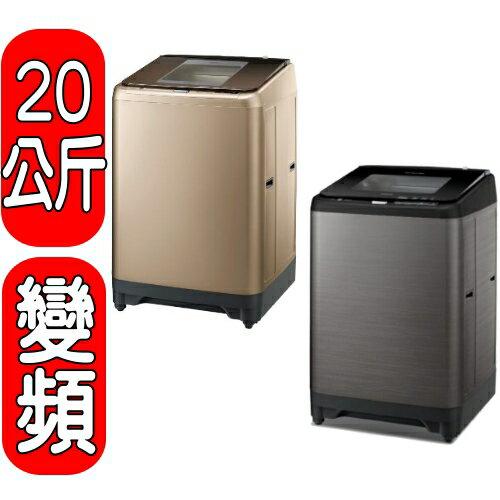 可議價★回饋15%樂天現金點數★HITACHI日立【SF200XBV】20kg直立式洗衣機