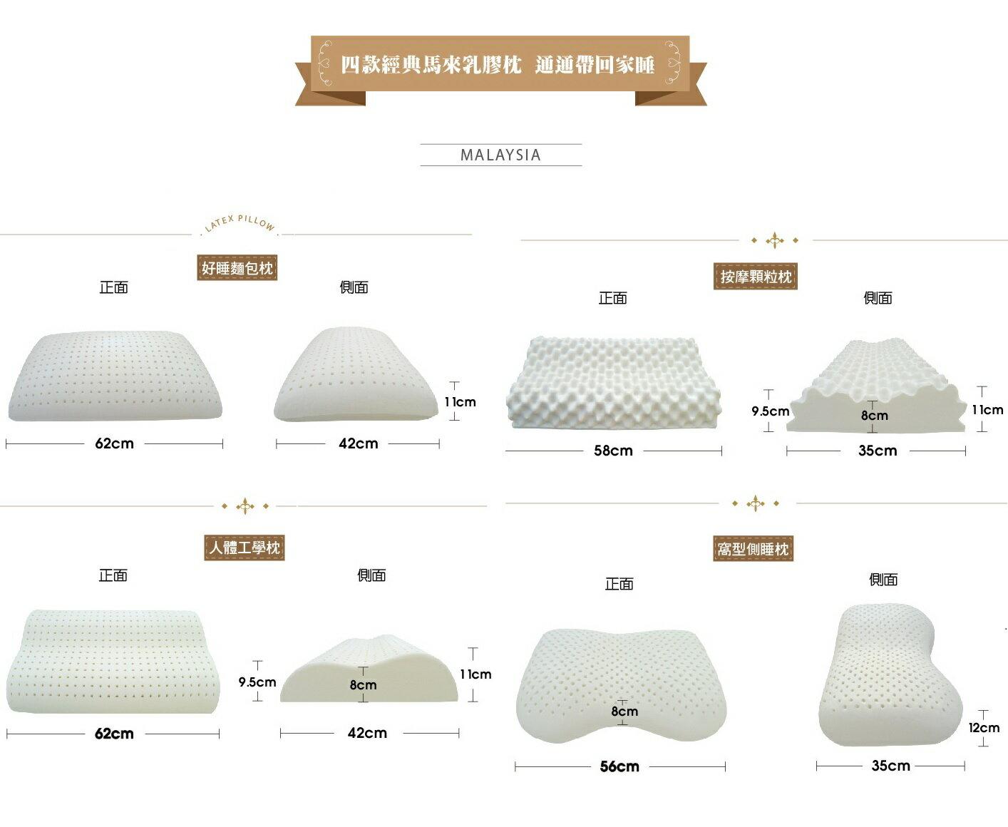 班尼斯馬來西亞【天然乳膠枕頭】附贈抗菌布套、手提收納袋★馬來西亞進口天然乳膠枕,百萬品質保證★班尼斯國際家具名床 6