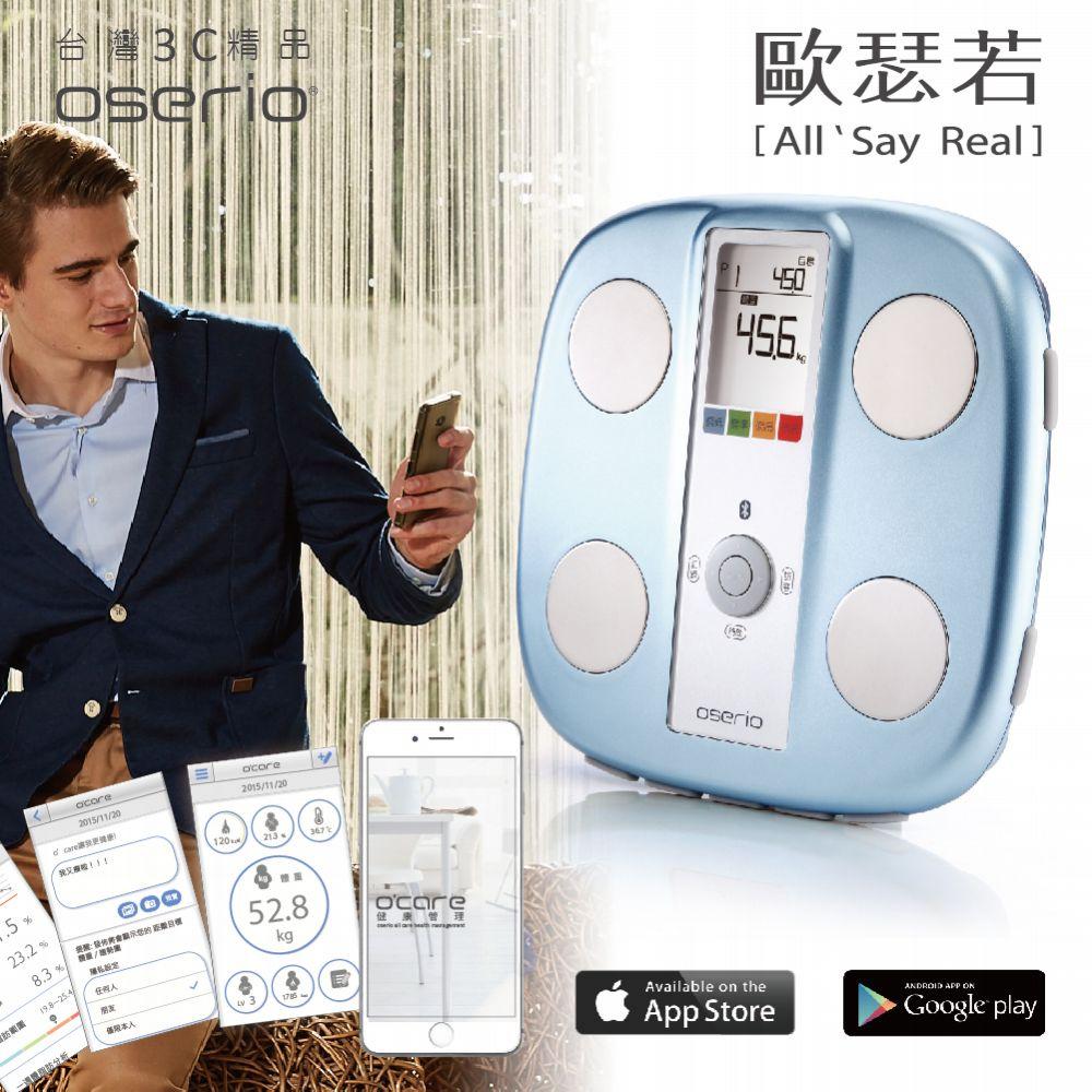 oserio歐瑟若 藍牙無線智慧型體脂計 FWP-511(藍)