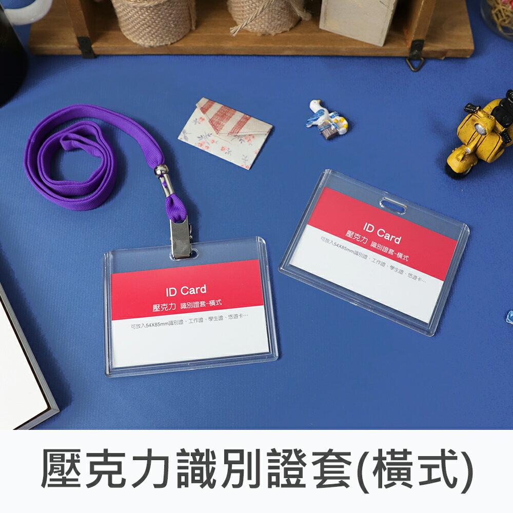 珠友NA-20088 (橫式)壓克力識別證套/工作證套/票卡套/悠遊卡套