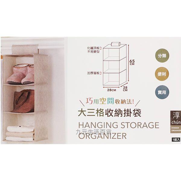 【九元生活百貨】淳 大三格收納掛袋 布質掛袋