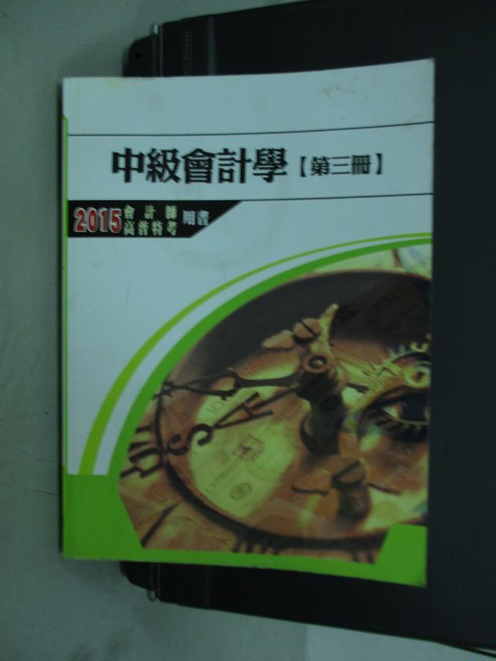 ~書寶 書T2/進修考試_YDF~中國會計學 第三冊 _2015會計師高普特考用書_ 50