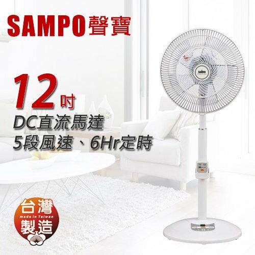 聲寶 SAMPO 12吋 DC節能微電腦遙控立扇  SK-AC1212