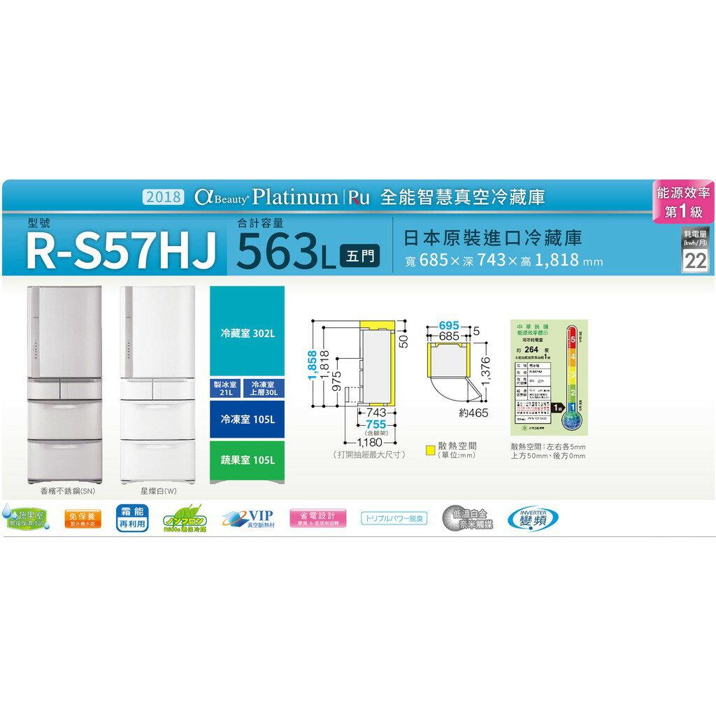 【HITACHI】日立 563公升日本原裝變頻五門冰箱 RS57HJ 星燦白/香檳不鏽鋼