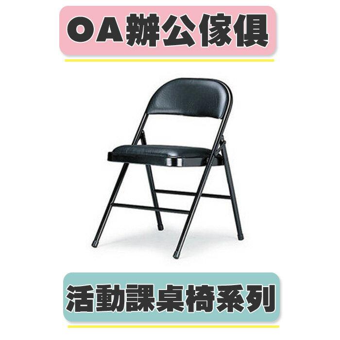 ~必購網OA辦公傢俱~ L~1024 橋牌椅 活動椅 課桌椅 黑