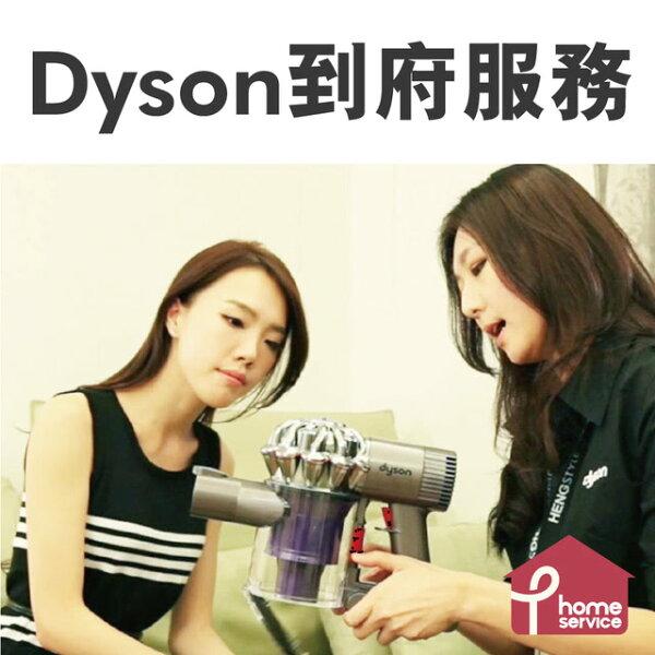 【Dyson戴森】專人到府服務