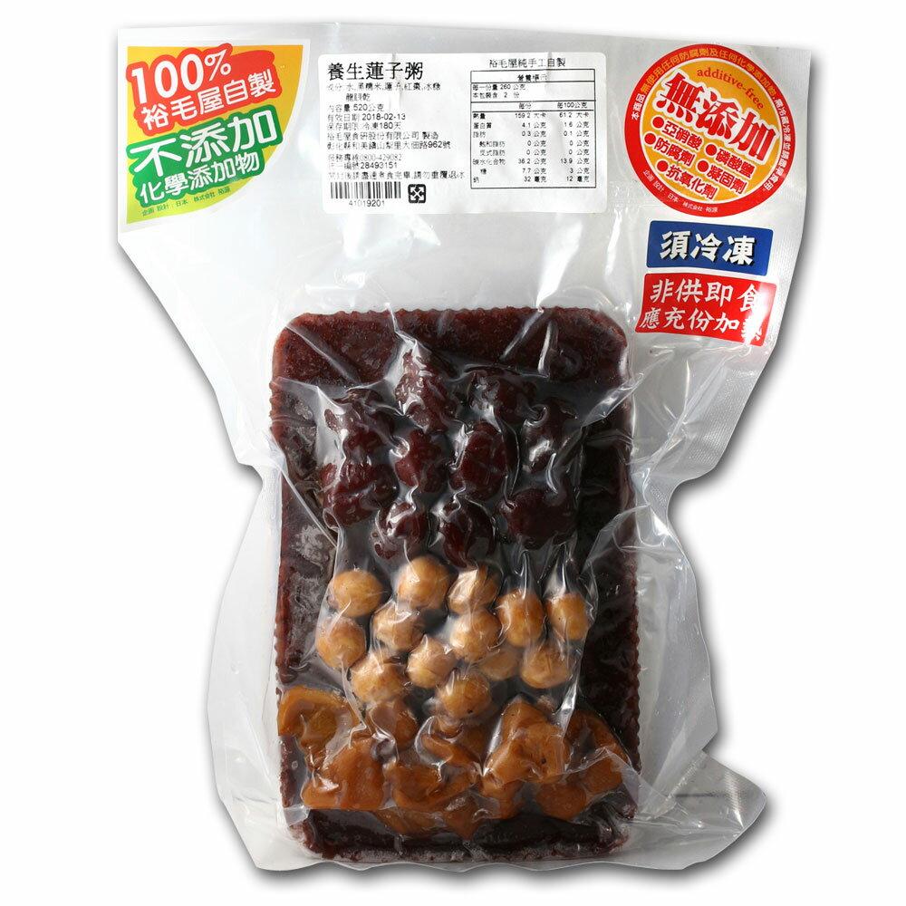 養生蓮子粥(全素) 2