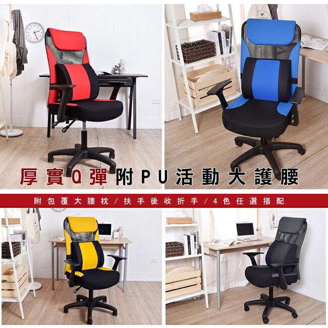 電腦椅 / 椅子 / 辨公椅 3M防潑水PU腰後收折手電腦椅 凱堡家居【A10849】 5