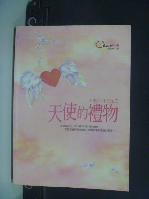 【書寶二手書T5/一般小說_JPI】天使的禮物_Chaco