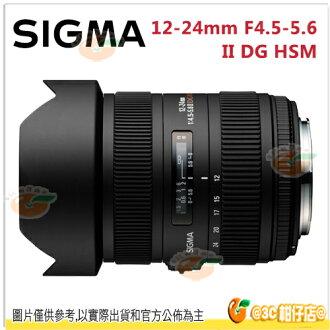 Sigma 12-24mm F4.5-5.6 II DG HSM 恆伸公司貨 全片幅 超廣角 變焦鏡