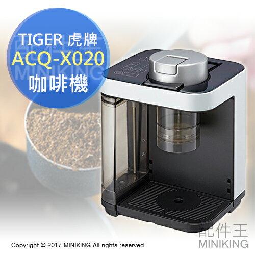 【配件王】日本代購2017TIGER虎牌ACQ-X020咖啡壺咖啡機3種溫度5種浸泡時間0.54L