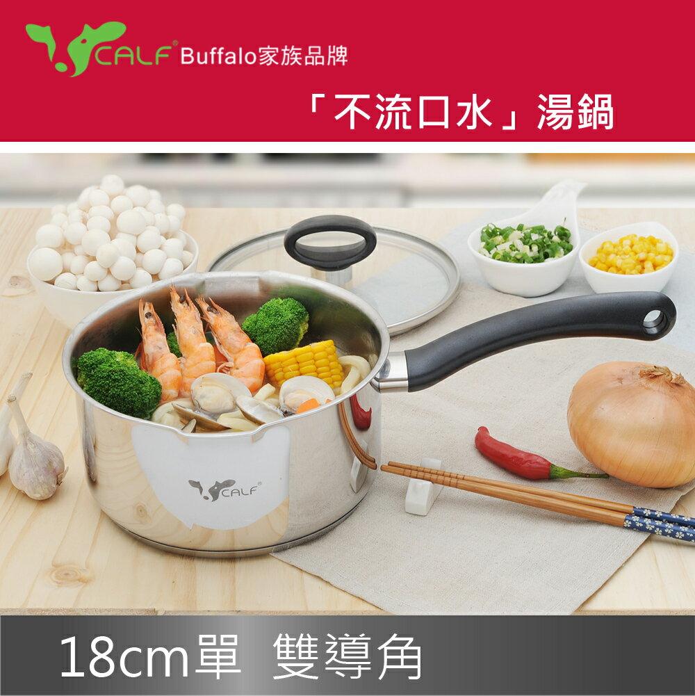 【Calf小牛】不銹鋼單柄湯鍋18cm / 2.3L
