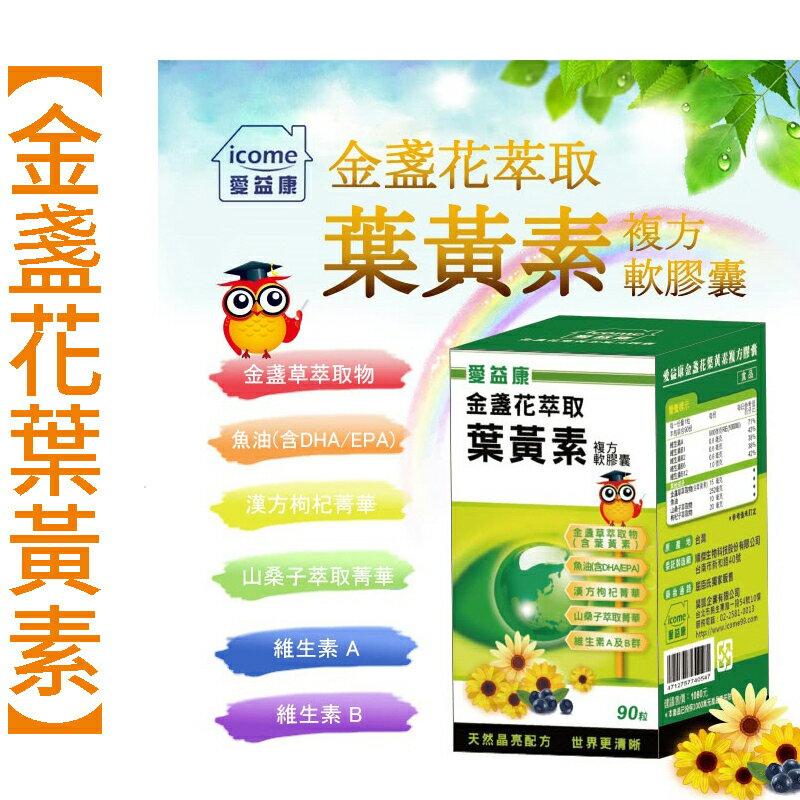 卡司蒙@現貨 熱銷商品 愛益康 葉黃素 金盞花萃取 膠囊90粒/盒裝 蝦紅素