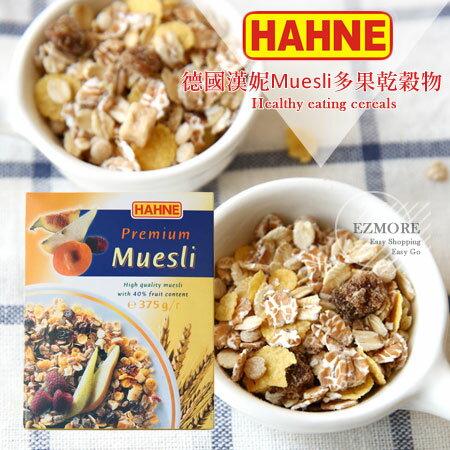 德國 Hahne 漢妮 Muesli 多果乾穀物 (含果乾) 375g 燕麥 麥片 穀物麥片 穀物 早餐【N101764】
