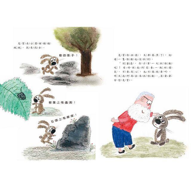 有了三隻怪獸,然後呢?--小徒弟兔寶的創作課2 5