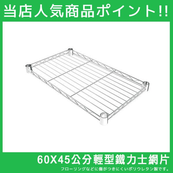 層架/網片 60X45cm層架網板單片(附夾片)(三色) MIT台灣製 完美主義【J0003-A 】
