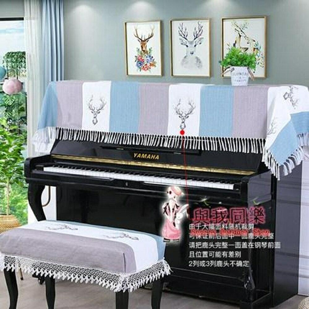 鋼琴罩 北歐麋鹿鋼琴巾蓋巾水溶邊簡約琴蓋巾鋼琴罩 半罩防塵鋼琴蓋布【全館免運 限時鉅惠】