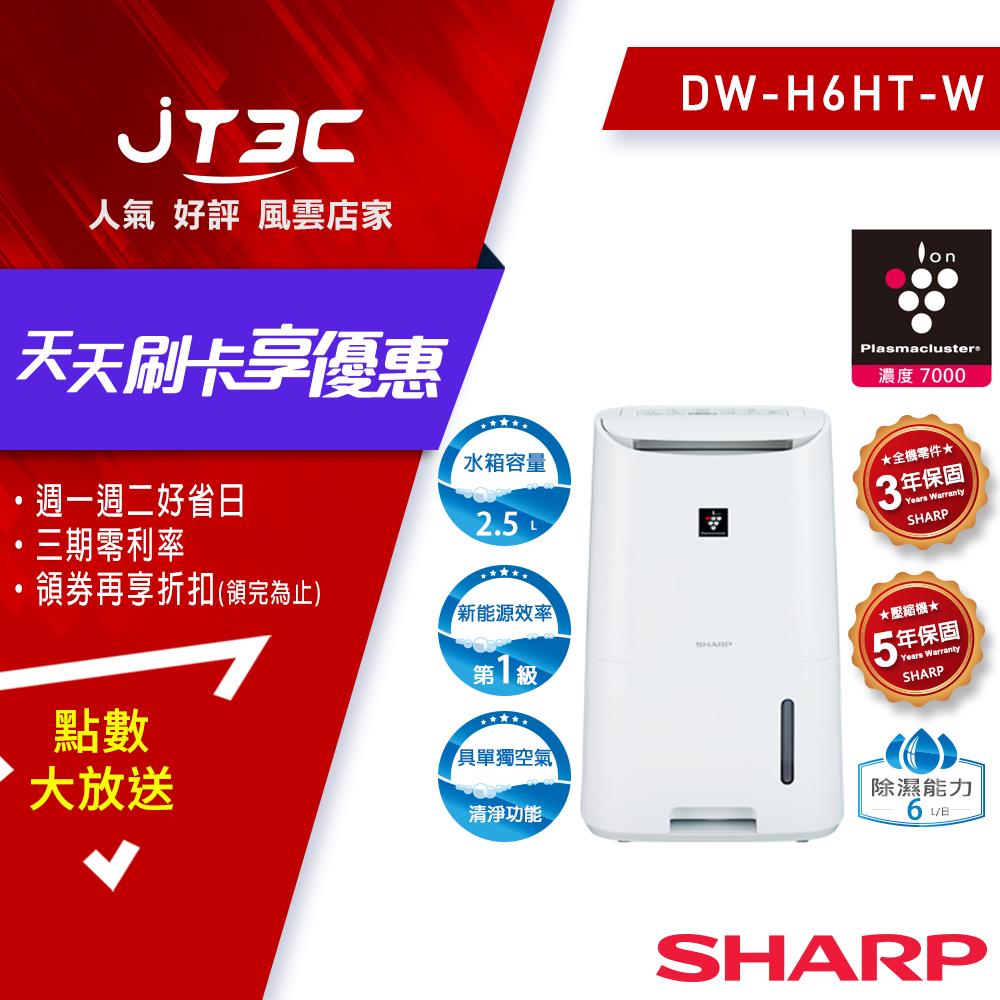 SHARP 夏普 6L DW-H6HT-W 自動除菌離子清淨除濕機  /  G2T ICE負離子專利微型個人式冰冷扇 0