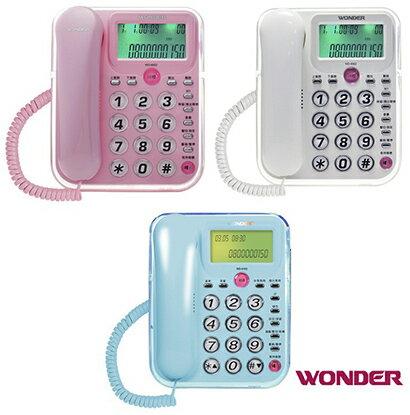【旺德WONDER】來電顯示電話 WD-9002